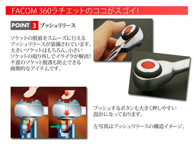 FACOM 360のココガスゴイ! プッシュリリースボタン!