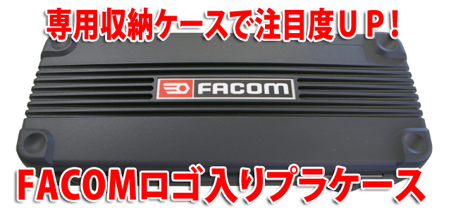 FACOM 収納ケース付