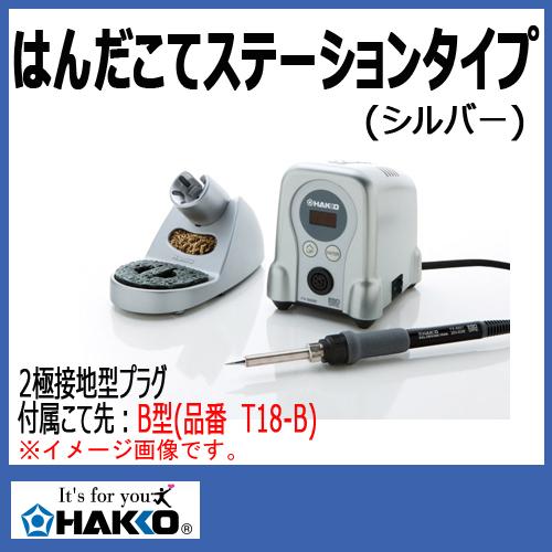 白光(HAKKO)はんだこて ステーションタイプ