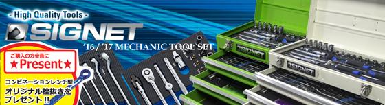 SIGNET 800S-5016 工具セット