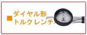 東日ダイヤル形トルクレンチ
