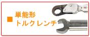 東日単能形トルクレンチ