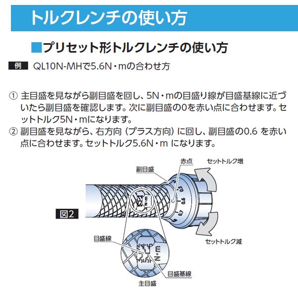 東日トルクレンチ メタルハンドル