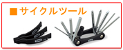 TONE工具 サイクルツール