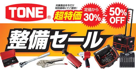 TONE 整備工具セール